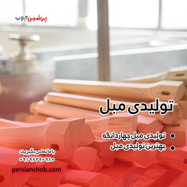 تولیدی مبل
