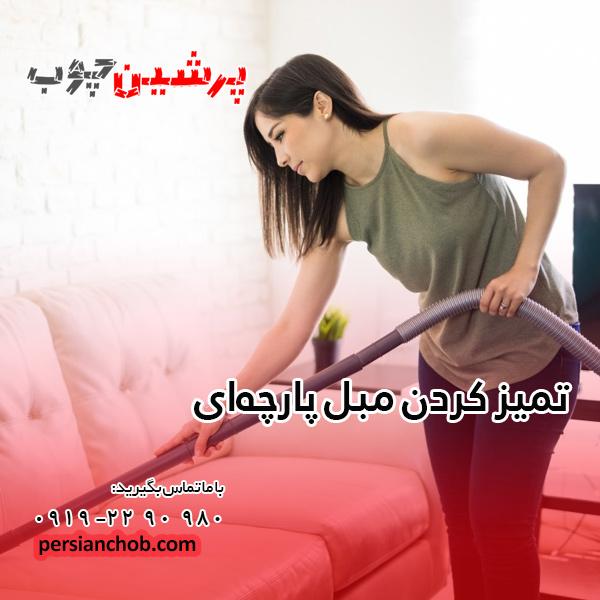 تمیز کردن مبل پارچهای