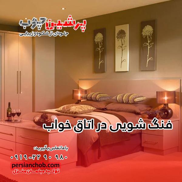 فنگ شویی دراتاق خواب