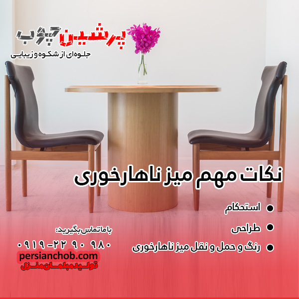 میز ناهرخوری