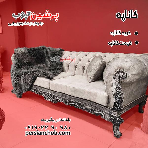 کاناپه خرید کاناپه - قفیمت کاناپه