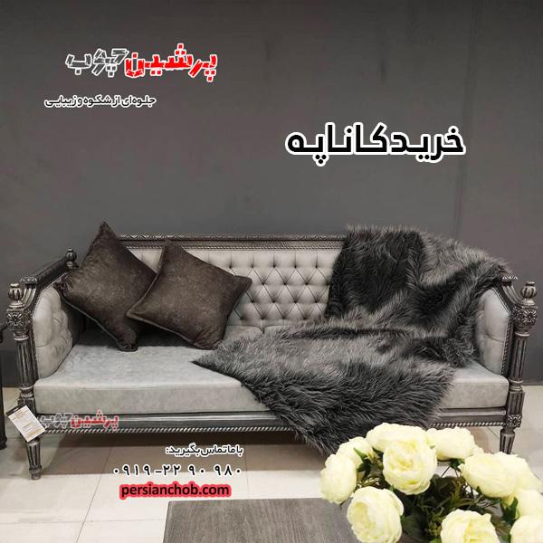 خرید کاناپه - خرید اینترنتی کاناپه - خرید کاناپه راحتی